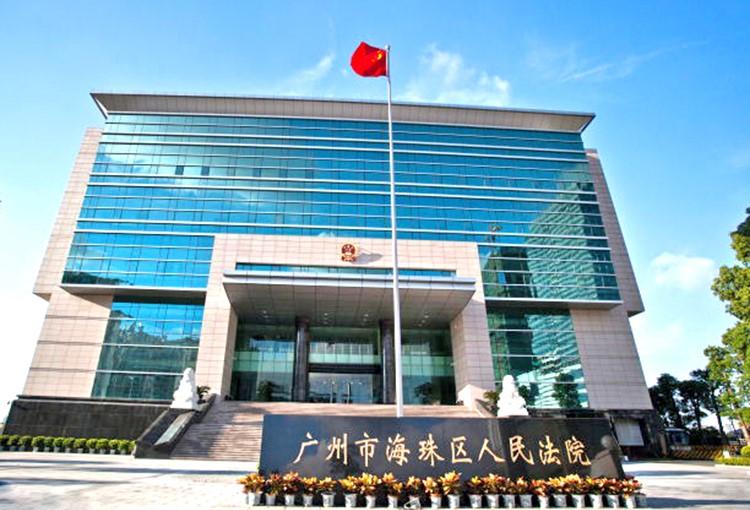 广州市海珠区人民法院