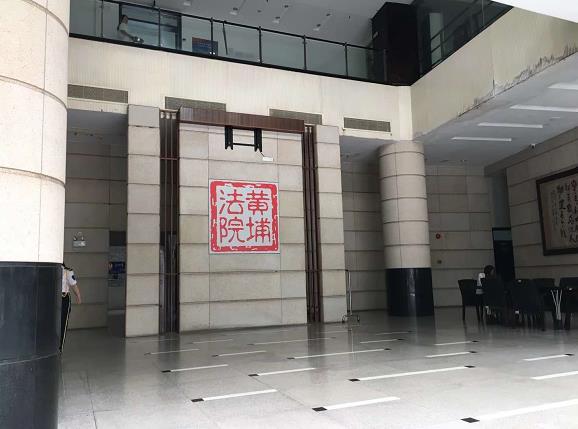 广州市黄埔区人民法院