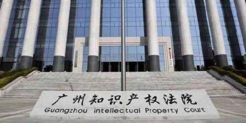 知识产权法院