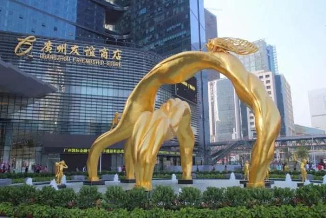 广州友谊商店