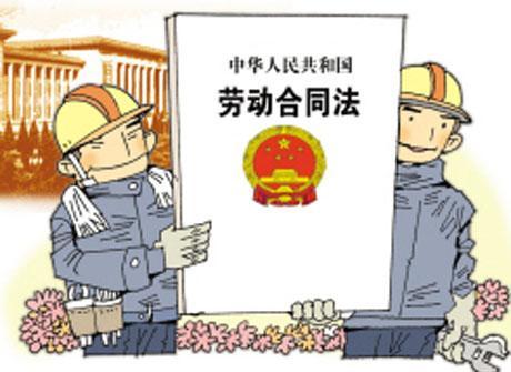 广州劳动法律师