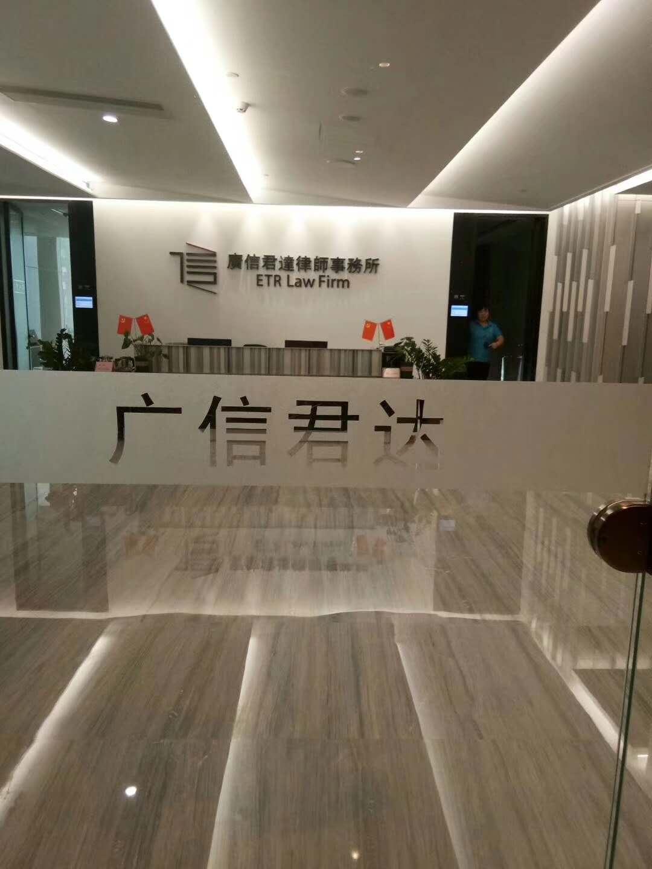 广信君达律师事务所