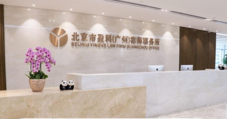 盈科(广州)律师事务所