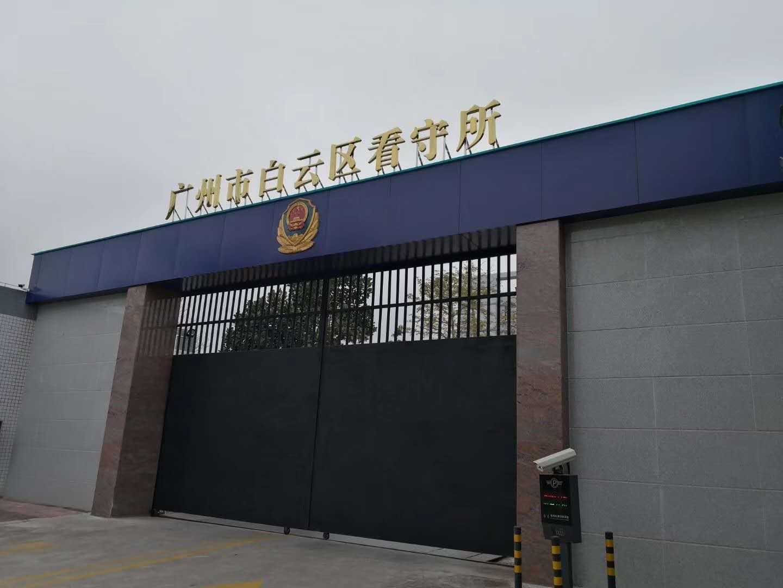 广州市白云区看守所